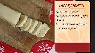Марципан (Marzipan)(Відео-рецепт приготування марципану від Picantecooking.com Друкована версія рецепту на: http://www.picantecooking.com/ua/recipe/komora/id..., 2014-12-18T10:36:36.000Z)