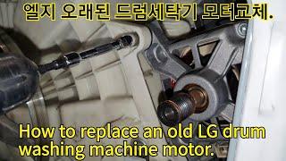 오래된 엘지 드럼세탁기 브러쉬모터 교체방법. How t…