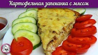 Картофельная Запеканка с Мясом. Рецепт Картофельной Запеканки с Мясом
