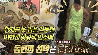 (개폭소) 황재근 옷 입은 김동현, 이번엔 형광색 민소…