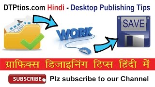 Adobe Indesign Tutorial in Hindi: What are Open Open As and Open a copy commands