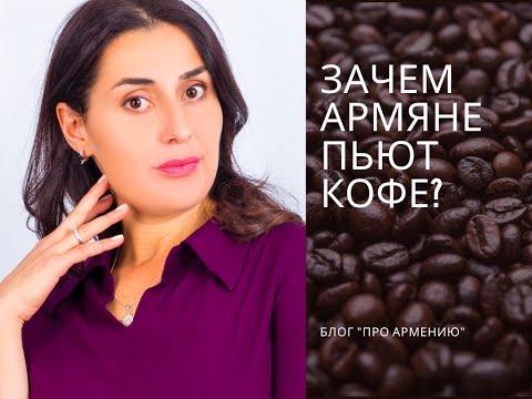 Зачем армяне пьют кофе?