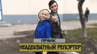 Неадекватный Репортёр / Дай Пять. TV