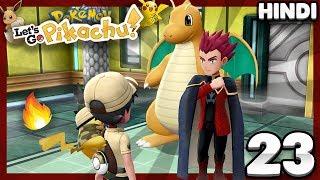 ELITE 4 TAKEDOWN !!🔥🔥   Pokemon Let's Go Pikachu Gameplay EP23 In Hindi