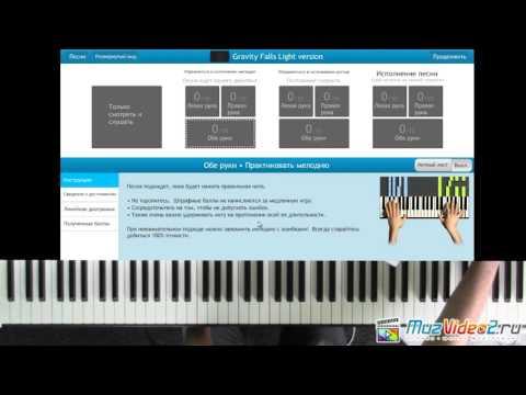 Как найти песню по ритму на клавиатуре