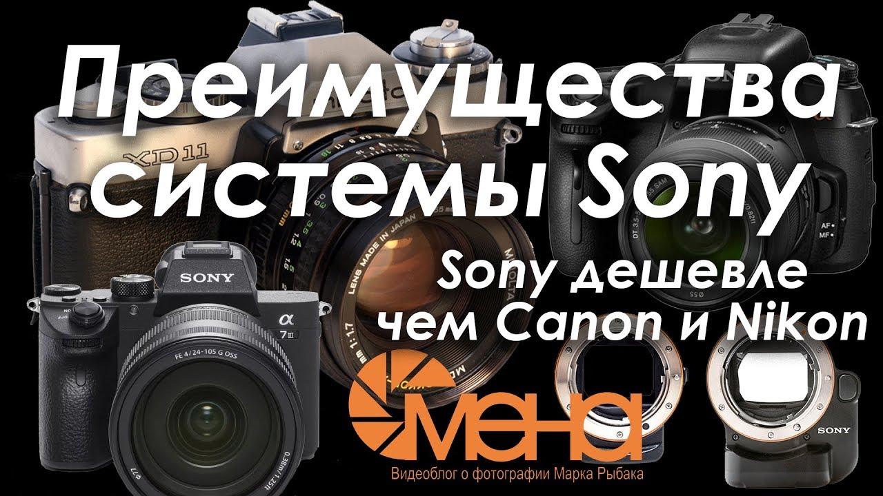 Преимущества системы Sony (Sony дешевле чем Canon и Nikon)