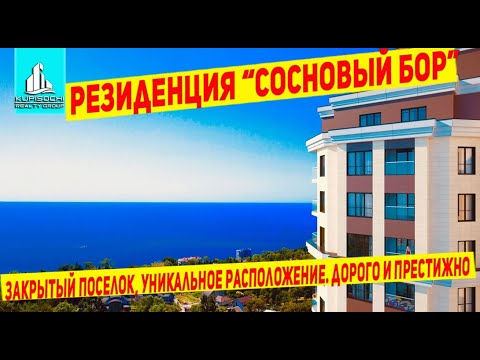 """Резиденция """"Сосновый бор"""". Премиум-класс жилья в Сочи"""