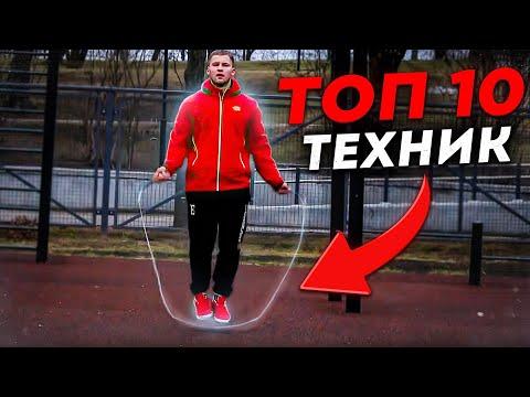 Упражнения со скакалкой - Прыгать как чемпион!