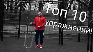 ТОП 10 упражнения со скакалкой - Прыгать как чемпион!