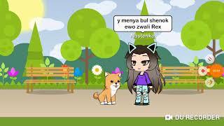 История про собаку Рекса