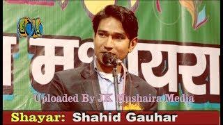 Shahid Gauhar All India Mushaira 2018 Lohta Varanasi U.P