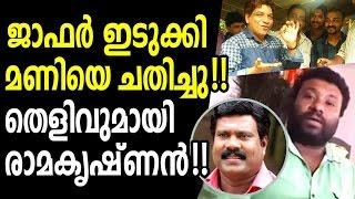 Jaffer Idukki Cheated Kalabhavan Mani  Saya Ramakrishnan