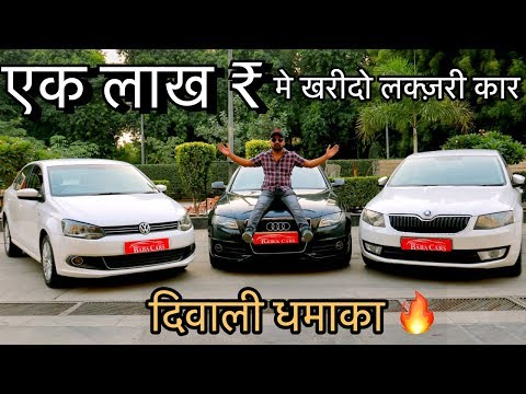 Luxury Car Starting At ₹1 Lakh   Second Hand Car Market In Paschim Vihar   MCMR