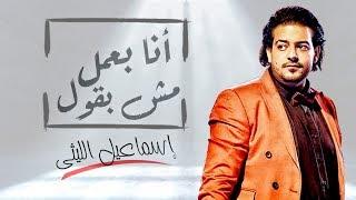 اجمد موال هتسمعو فى 2019 - موال انا بعمل مش بقول - اسماعيل الليثى - جديد 2019