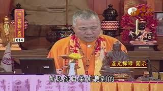 【唯心聖教安心真經14】| WXTV唯心電視台