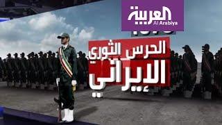 لمحة عن الحرس الثوري الإيراني