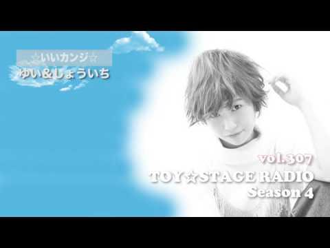 TOY☆STAGE RADIO vol.307〜いいカンジ〜