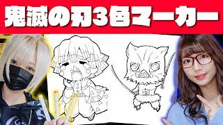 【鬼滅の刃】善逸&伊之助ぬりえ!コピックで3色マーカーチャレンジ!/Kimetsu no Yaiba 3 marker challenge【のっきさんコラボ】