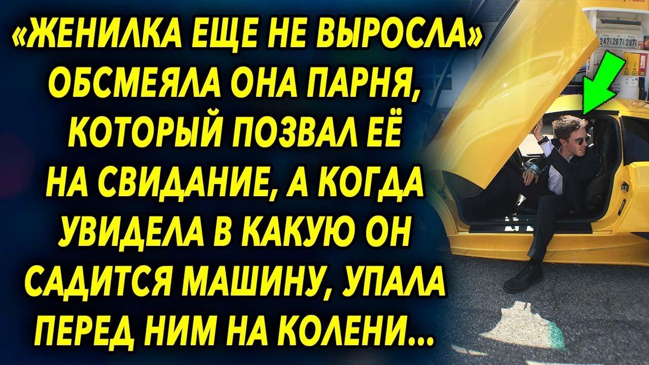 «Женилка еще не выросла» сказала она парню, который позвал ее на свидание, а когда увидела машину…