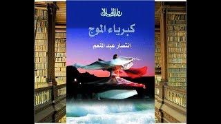إنتصار عبدالمنعم مع  خالد منصورحول رواية كبرياء الموج 8-9-2018إ