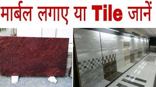 Difference between Marbel & tiles मार्बल लगाए या Tile जानें |