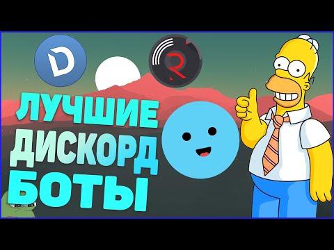 ТОП 10 ЛУЧШИХ ДИСКОРД БОТОВ | DISCORD BOTS
