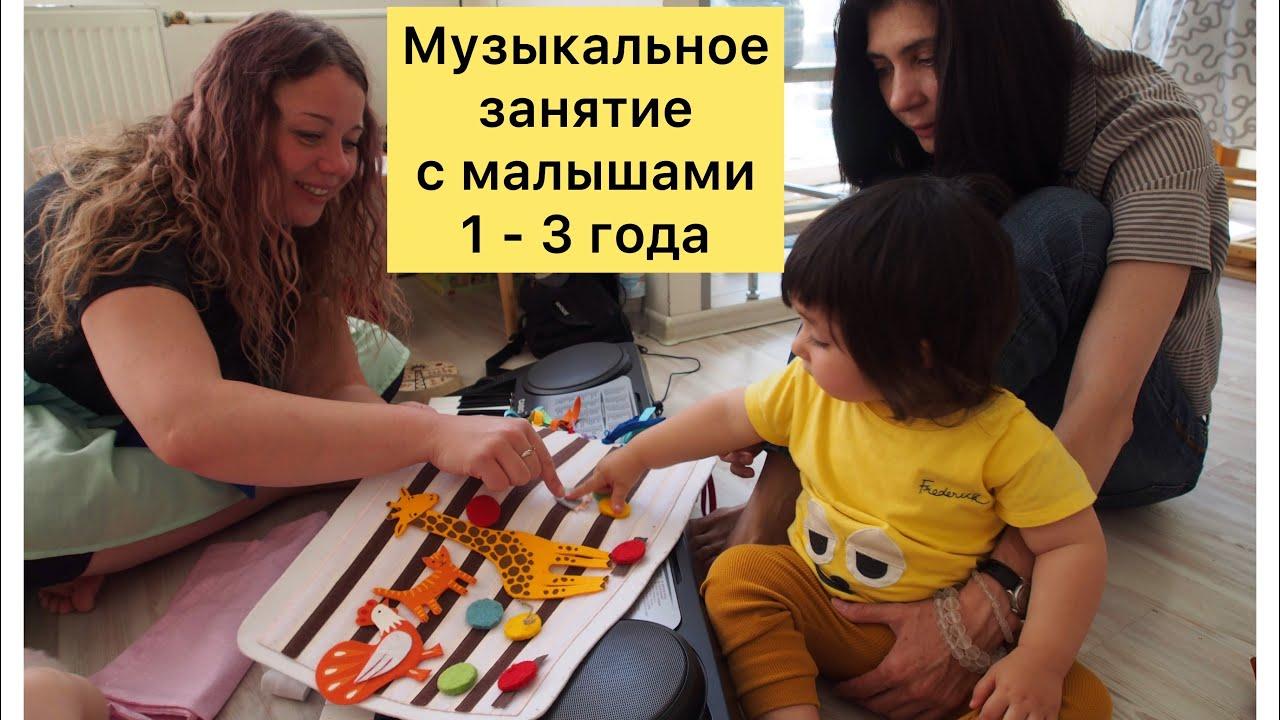 Музыкальное занятие  с малышами 1-3 года