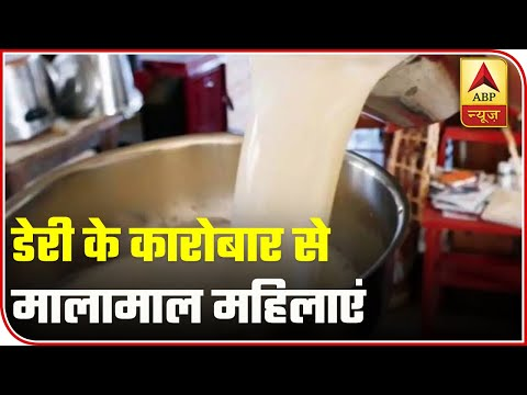 Meet Women Entrepreneurs Who Are Filthy Rich Due To Dairy Business | ABP News