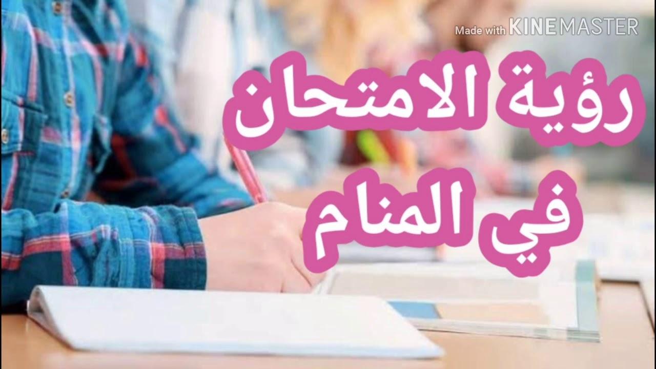 تفسيرحلم الامتحان وعدم الحل في المنام و من يرى نفسه غير قادر على حل تفسير الاحلام Tafsir Ahlam Youtube