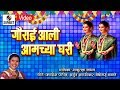 Gaurai Aali Amchya Ghari - Shree Gauri Ganpati Songs - Sumeet Music