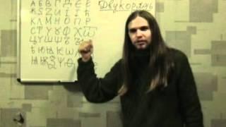 Древлесловенская буквица Урок 5