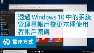 透過 Windows 10 中的系統管理員帳戶變更本機使用者帳戶密碼