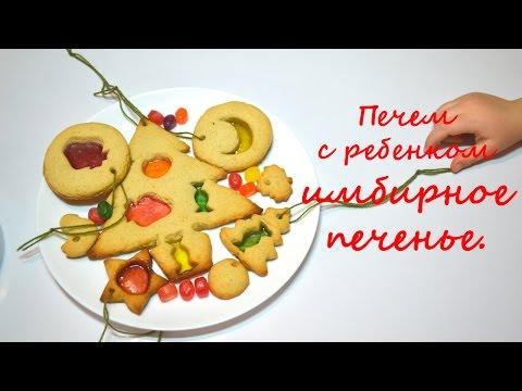 Простой рецепт имбирного печенья на елку 2016 (поделки с детьми)
