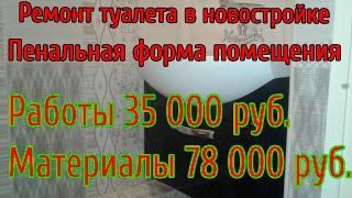 Ремонт туалета в новостройке - СТК Миг