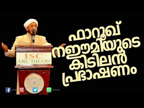 വീണ്ടും വീണ്ടും കേള്ക്കാന് കൊതിക്കുന്ന പ്രഭാഷണം │ Speech Malayalam Farooq Naeemi