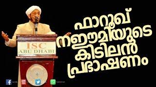 വീണ്ടും വീണ്ടും കേള് ക്കാന് കൊതിക്കുന്ന പ്രഭാഷണം Speech Malayalam Farooq Naeemi