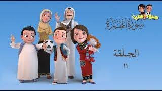 سعود وسارة في روضة القرآن ح11 سورة الهمزه