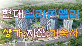 실리콘앨리 상가,지산,기숙사 분양(가원부동산)