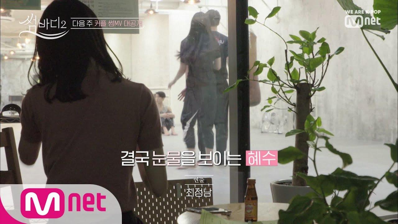 SOMEBODY S2 [NEXT WEEK] 격동의 썸MV 연습, 댄서들에게 무슨 일이? 191101 EP.3