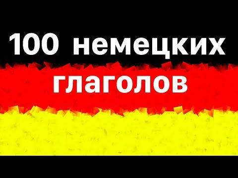 100 самых важных немецких глаголов  - Изучать немецкий язык