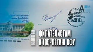 Почтовый конверт выпустили в честь столетия КФУ