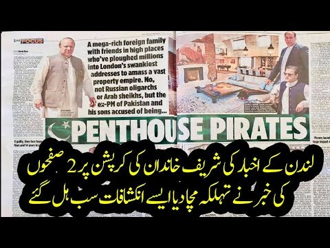 Biggest Corruption Scandal News Broke By Daily Mail About Penthouse Pirate Sharif Family