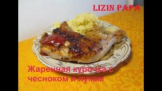 Жареная курица с чесноком и луком Fried chicken with garlic and onion Eng Sub