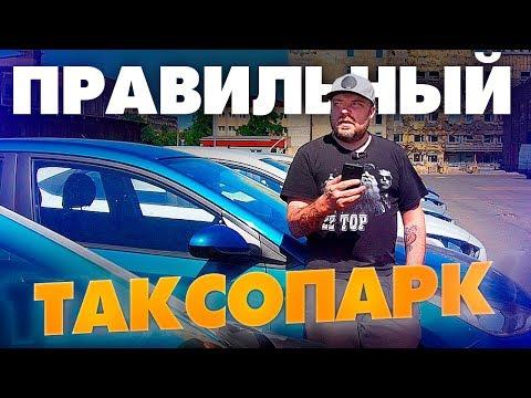 Правильный таксопарк / Работа в такси Санкт-Петербург / ТИХИЙ