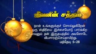 Tamil Christian message-jeevaninsattham jaya plus 10 sec promo 10
