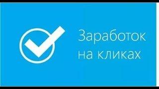 ЗАРАБОТОК 5 рублей за 1 КЛИК