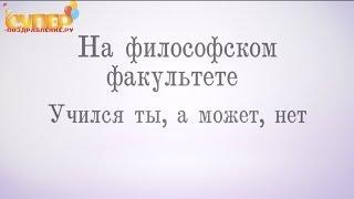 С Днем Философии super-pozdravlenie.ru