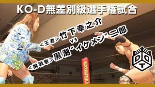 【試合ダイジェスト】タイトルマッチ 王者竹下vs挑戦者イケメン (Highlights) Takeshita vs Ikemen 2019.3.31 博多大会