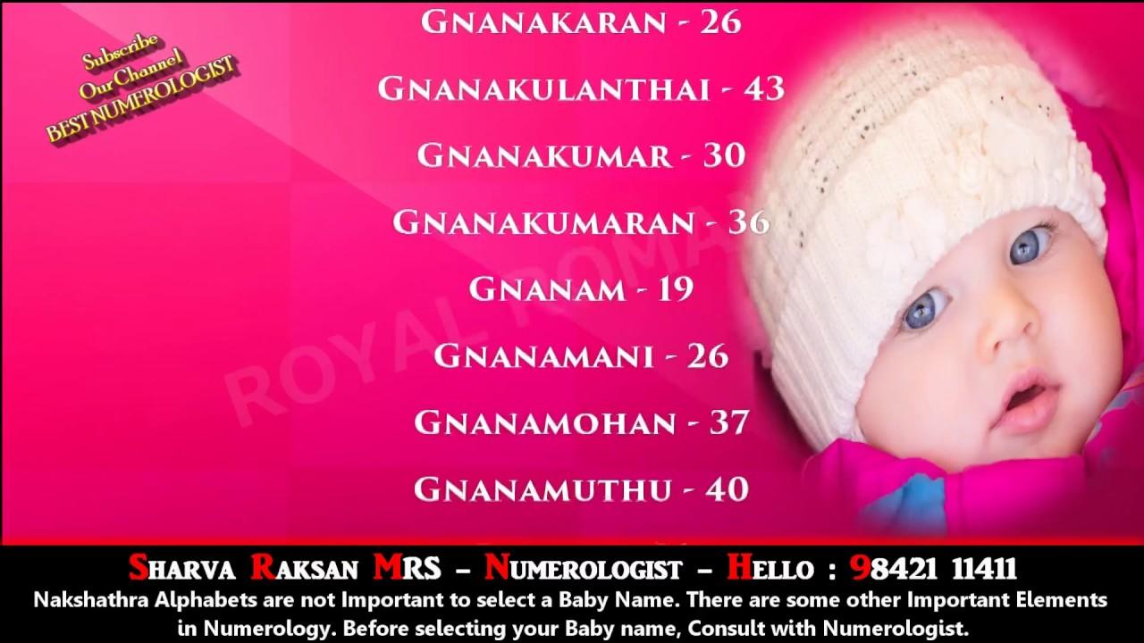 BOY BABY NAME STARTING WITH G- 9842111411 - HINDU INDIAN TAMIL SANSKRIT  MODERN LORD GOD NAME
