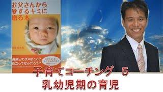 乳幼児期の育児 チャンネル登録→ http://goo.gl/Fd7N44 白坂慎太郎: ブ...